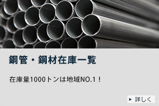 Stock list of steel pipes and materials